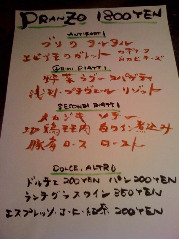 1/23(土) ランチメニュー!